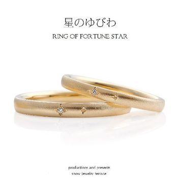 ほしの指輪マリッジYGK18.jpg