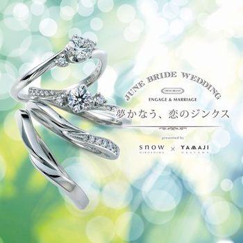 ジューンブライダルフェア広島指輪人気注目おススメシンプル.jpg