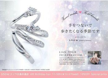 スノウ広島本通り店感謝祭イベント婚約結婚指輪.jpg