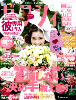 ゼクシィ10月発売号表紙大.jpg