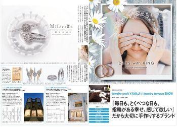 ゼクシィ9月号広島指輪本通り.jpg