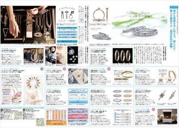 ゼクシィ9月号広島指輪選び方2.jpg