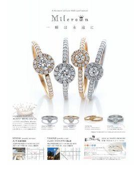 ゼクシイ11月号指輪広島.jpg
