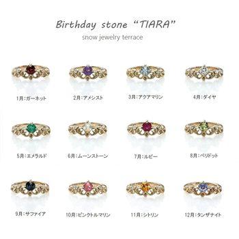 ベビーリングティアラ小さい指輪赤ちゃんの指輪出産祝い広島 (1).jpg
