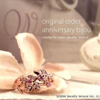 広島オリジナルオーダージュエリー指輪記念日10周年 (3).jpg