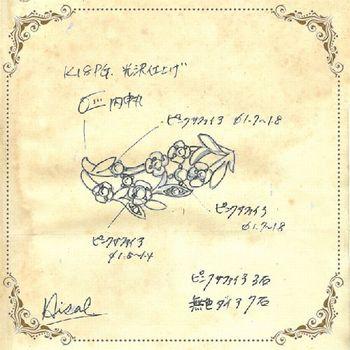 広島オリジナルオーダージュエリー指輪記念日10周年 (6).jpg