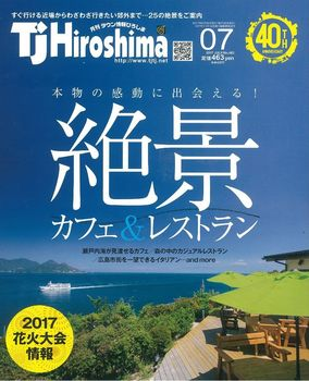 広島タウン情報HIROSHIMA7月号 (2).jpg