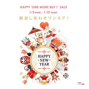 正月広島ジュエリー指輪初売り営業日.jpg